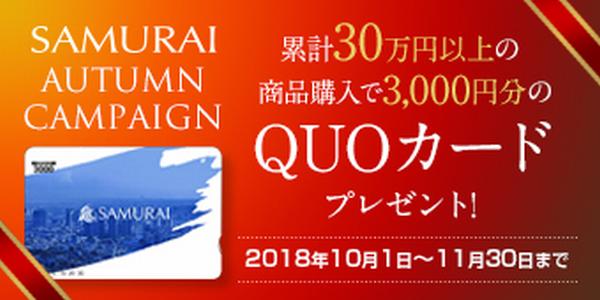 SAMURAIがQUOカードを最大3,500円もらえるキャンペーンを開始!