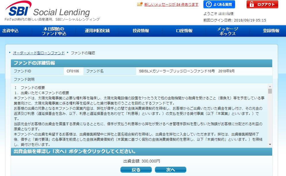 SBIソーシャルレンディング30万円投資
