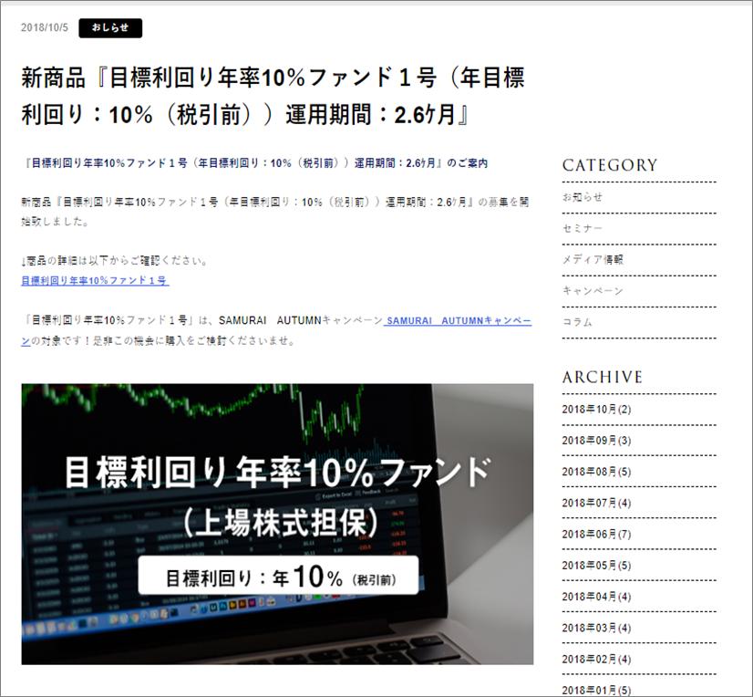 01_SAMURAI_目標利回り年率10%ファンド1号