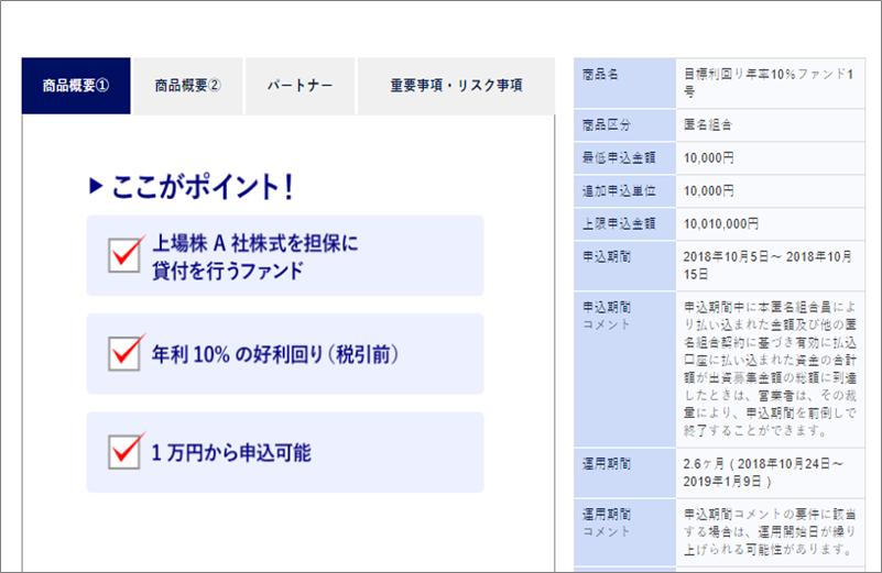 03_SAMURAI_目標利回り年率10%ファンド1号_上場株式担保