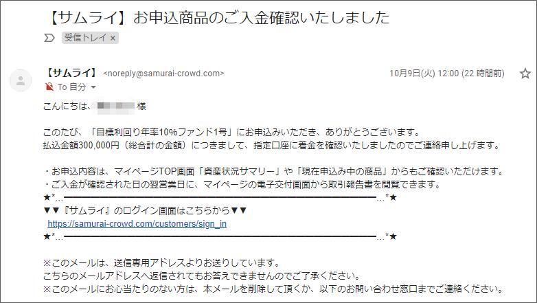 04_SAMURAI_目標利回り年率10%ファンド1号資金受け取り
