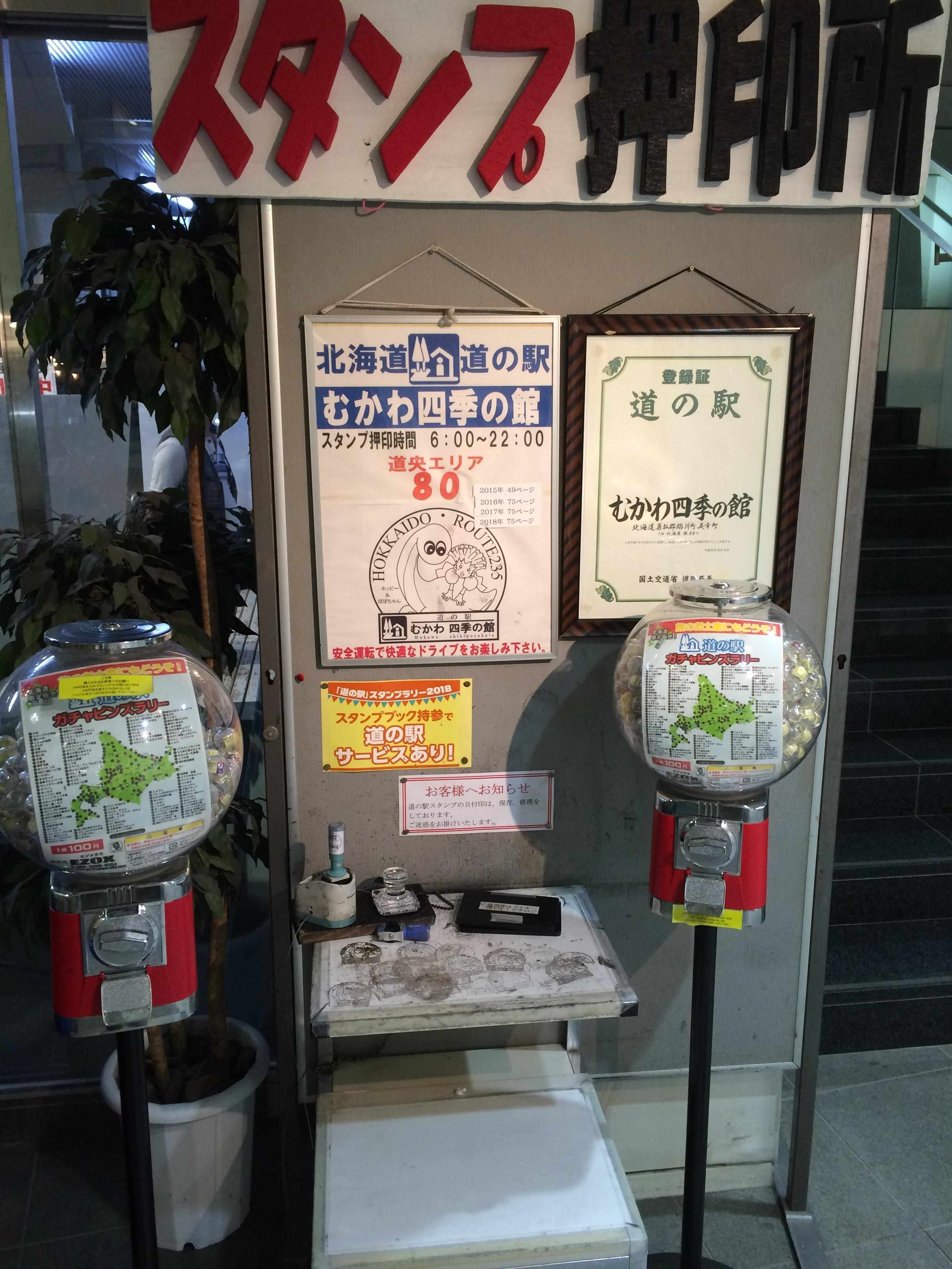 IMG-8080鵡川 (1)