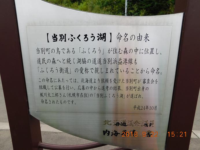 当別ダム (11)