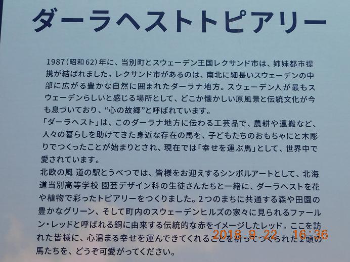 道の駅当別 (6)