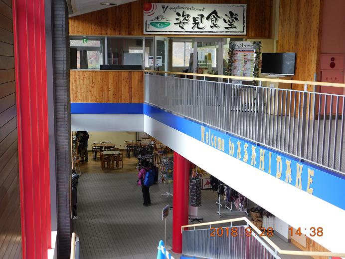 DSCN1006旭岳 (6)
