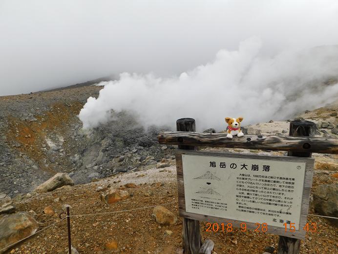 DSCN1006旭岳 (55)