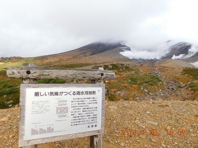 DSCN1006旭岳 (69)