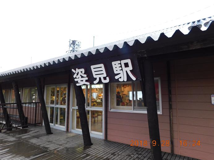 DSCN1006旭岳 (86)