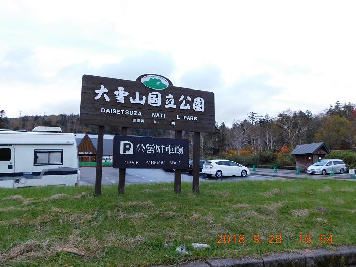DSCN1006旭岳 (95)