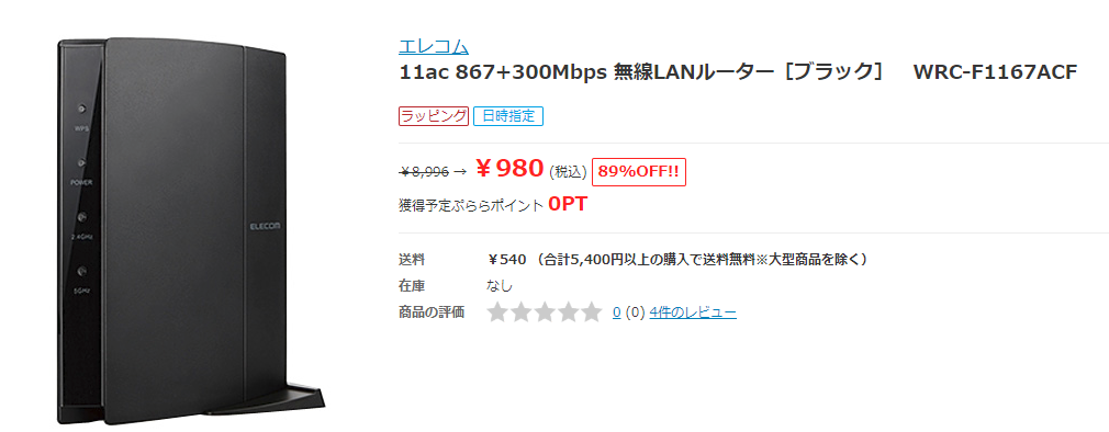 エレコムの無線LANルーターWRC-F1167ACF買った
