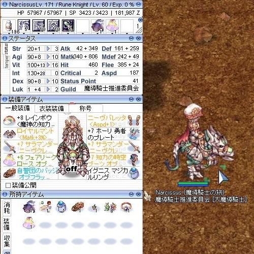 魔導騎士Narさん171になりました。