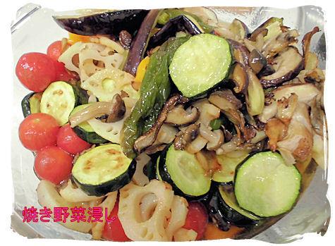 焼き野菜浸し