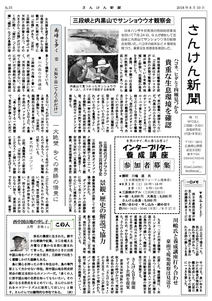 さんけん新聞18年8月号確定版-001
