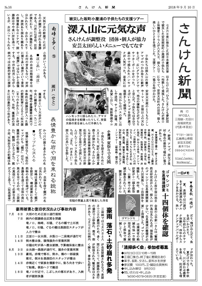 さんけん新聞18年9月号確定版-001 - コピー