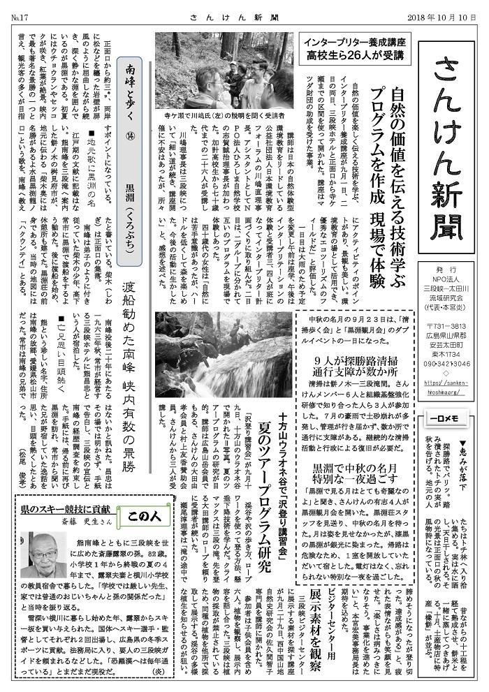 さんけん新聞18年10月号 川嶋修正確定版-001
