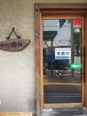 ラーメン燈郎【壱壱】-2