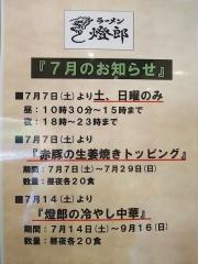 ラーメン燈郎【壱壱】-11