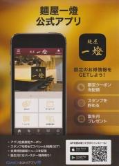 麺屋一燈 公式アプリ-1