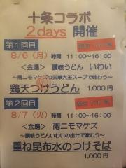 『讃岐うどん いわい』×『雨ニモマケズ』十条コラボ2days 第2回目-17