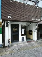 らーめん改【壱壱】-1