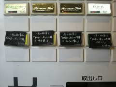 らーめん改【壱壱】-4