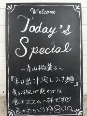 らーめん改【壱壱】-11