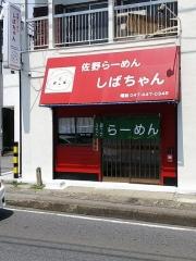 【新店】佐野らーめん しばちゃん-1