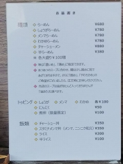 【新店】佐野らーめん しばちゃん-2