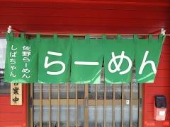 【新店】佐野らーめん しばちゃん-10