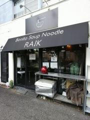 Bonito Soup Noodle RAIK【壱八】-1