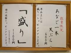 ラーメン哲史【八】-15