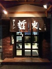 ラーメン哲史【八】-21