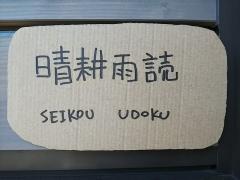 【新店】晴耕雨読-2