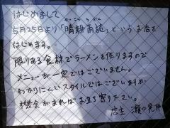 【新店】晴耕雨読-13
