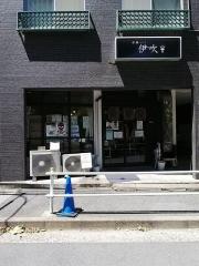 中華ソバ 伊吹【壱百参八】-1