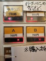 中華ソバ 伊吹【壱百参八】-5