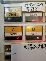 中華ソバ 伊吹【壱百参八】-6