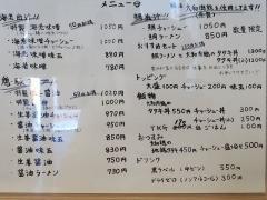 中華そば 丸蔵【弐】-2