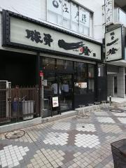 豚骨一燈【参七】-1