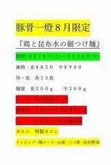 豚骨一燈【参七】-2