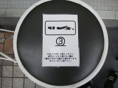 豚骨一燈【参七】-4