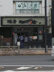 豚骨一燈【参七】-17