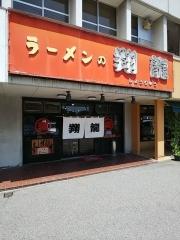 ラーメンの翔龍-1