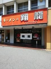 ラーメンの翔龍-2
