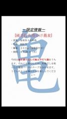 煮干しつけ麺 宮元【七】-2