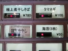 煮干しつけ麺 宮元【七】-4