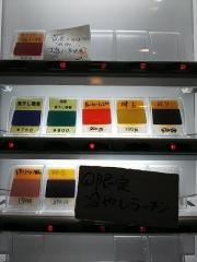 零一弐三【弐拾】-2