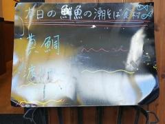 CLAM&BONITO 貝節麺 raik【参】-3
