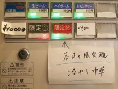 CLAM&BONITO 貝節麺 raik【参】-5