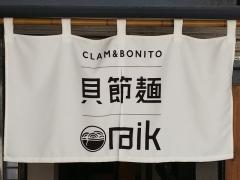 CLAM&BONITO 貝節麺 raik【参】-12